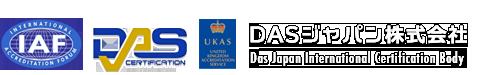 ISOの登録・審査 DASジャパン株式会社